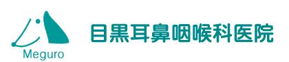 目黒耳鼻咽喉科医院 ロゴ